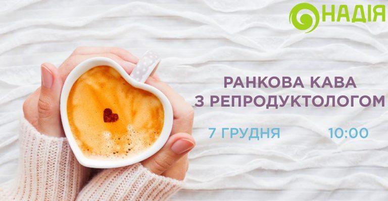 «Утренний кофе с репродуктологом»
