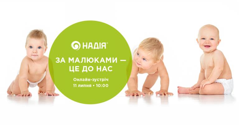 11 июля в 10:00 — онлайн встреча с клиникой НАДИЯ