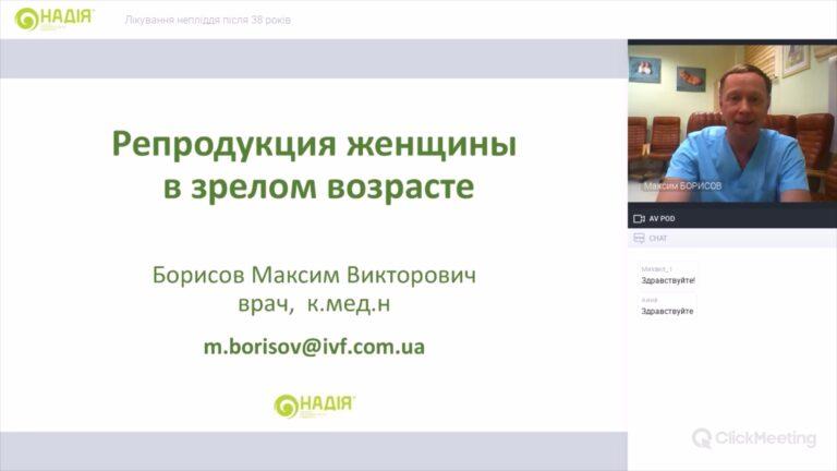 18 липня – зустріч online з репродуктологом М. В. Борисовим