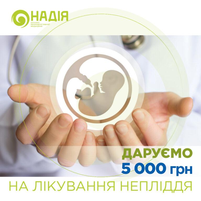 Розыгрыш сертификата «5000.00 грн. на медицинскую помощь лечения бесплодия»