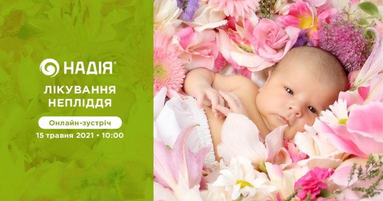 15 травня о 10:00 – онлайн зустріч з НАДІЯ